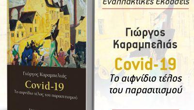 COVID 19: To αιφνίδιο τέλος του ελληνικού παρασιτισμού