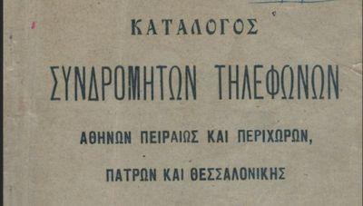 Τηλεφωνικός κατάλογος πριν από 100 χρόνια