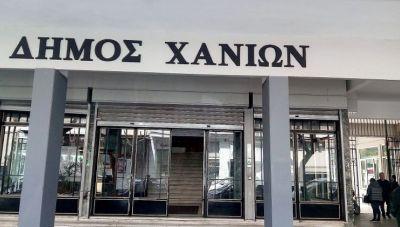 O Δήμος Χανίων παραχωρεί αίθουσες για τις ανάγκες των συλλόγων