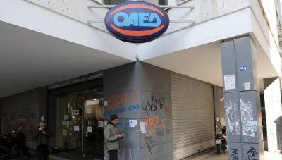 ΟΑΕΔ: 2.000 νέες θέσεις εργασίας τον Ιανουάριο μέσω προγραμμάτων απασχόλησης
