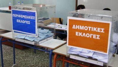 ΥΠΕΣ: Σε δημόσια διαβούλευση το νομοσχέδιο για τις αλλαγές στις εκλογές της Αυτοδιοίκησης