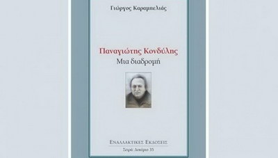 Όταν ο Κονδύλης έγραφε για τα ελληνοτουρκικά