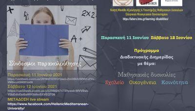 Ηράκλειο: Διαδικτυακό Συνέδριο για «Μαθησιακές δυσκολίες Σχολείο Οικογένεια Κοινότητα»