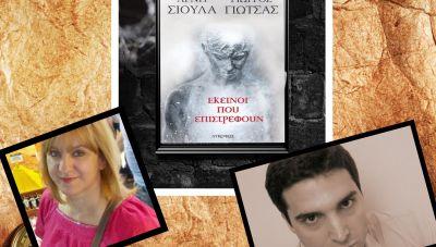 Συνέντευξη newshub.gr:  Αγνή Σιούλα και Γιώργος Γιώτσας για «Εκείνους που επιστρέφουν»