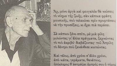 Στυλιανός Αλεξίου 100 χρόνια από τη γέννησή του