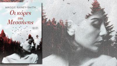 Οι Κόρες της Μεσσήνης – Maggie Rainey-Smith