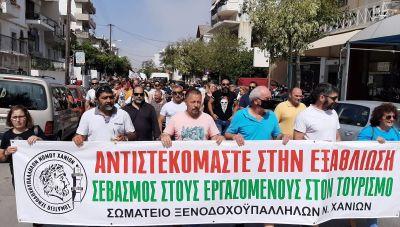 Κρήτη: Συνεχίζονται τα αγωνιστικά ραντεβού των εργαζομένων σε τουρισμό και επισιτισμό