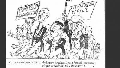 Μια γελοιογραφία χαρισμένη στους αρνητές των εμβολίων