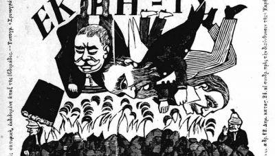 """Η """"Έκρηξις"""" κατά των λαοπλάνων πολιτικών του 1876"""