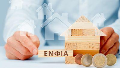 Κούρεμα 50% στον ΕΝΦΙΑ για πάνω από 1,5 εκατ. ιδιοκτήτες – Ποιοι οι «τυχεροί»