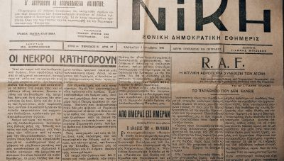 """Η """"Νίκη"""" του Ηρακλείου με ημερομηνία 2 Δεκεμβρίου 1944"""