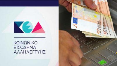 ΚΕΑ: Εγκρίθηκε η πληρωμή του ελάχιστου εγγυημένου εισοδήματος