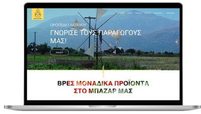 Δήμο Οροπεδίου Λασιθίoυ: Παρουσίαση της Ψηφιακής Πλατφόρμας Agrolasithi.gr