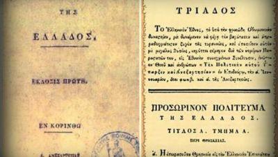 Η ελληνική επανάσταση και ο μύθος της μεταεθνικής εποχής