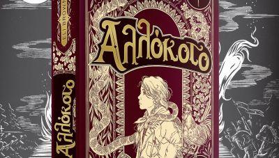 Εκδόσεις Anubis: «Αλλόκοτο»