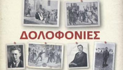 «Πολιτικές Δολοφονίες στην Ελλάδα»