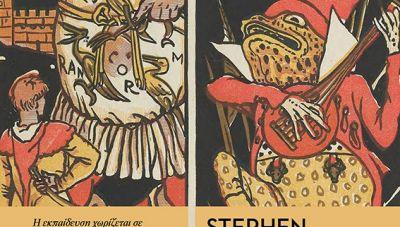 Λογοτεχνικά Ευτράπελα: Stephen Leacock