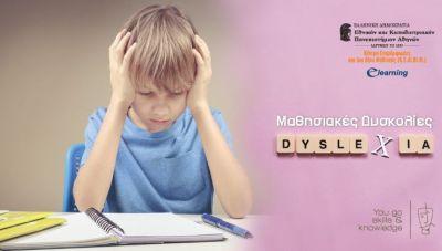 Δήμος Πλατανιά: Πρόγραμμα επιμόρφωσης για τα παιδιά με μαθησιακές δυσκολίες