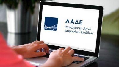 Φορολογικές δηλώσεις : Προτάσεις από την ΑΑΔΕ για να μην «φουσκώσει» ο φόρος από το Ε3