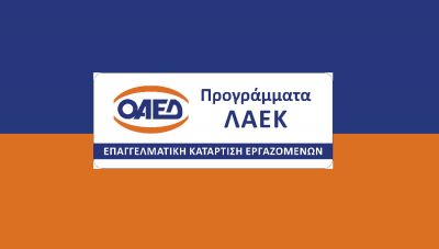 ΟΑΕΔ: Νέο πρόγραμμα επαγγελματικής κατάρτισης εργαζομένων ΛΑΕΚ για το 2021
