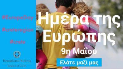 Μήνυμα του Περιφερειάρχη Κρήτης για την Ημέρα της Ευρώπης