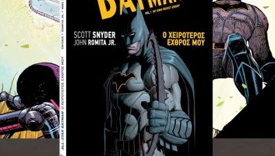 «All-Star Batman Vol. 1: Ο Χειρότερος Εχθρός Μου»