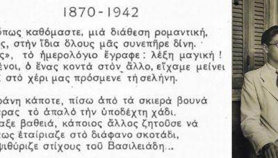"""Το """"πρώτο σκαλί του Μανόλη Αναγνωστάκη"""
