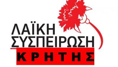 Επερώτηση στον Περιφερειάρχη για τους δασικούς χάρτες από τη Λαϊκή Συσπείρωση Κρήτης