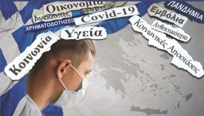 Διήμερο συνέδριο για τις επιπτώσεις της πανδημίας στην ελληνική κοινωνία