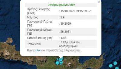 Συνεχίζουν να ταρακουνούν οι μετασεισμοί το Αρκαλοχώρι-Νέα αισθητή δόνηση στις 12.15