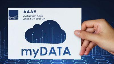 Από την 1η Νοεμβρίου MyData υποχρεωτικά για όλους