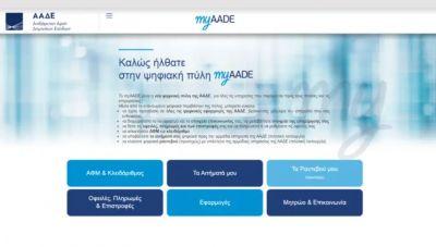 Πρεμιέρα για το myaade.gov.gr-Πως λειτουργεί
