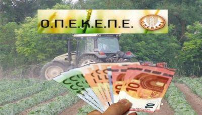 ΟΠΕΚΕΠΕ: Πληρωμές 8,7 εκατ. ευρώ σε 2.385 δικαιούχους