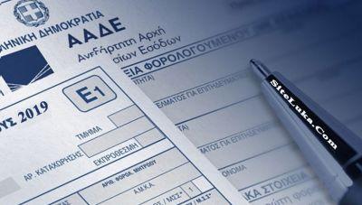 Οι εννέα νέοι κωδικοί στο Ε1 για να πληρώσουμε λιγότερο φόρο φέτος