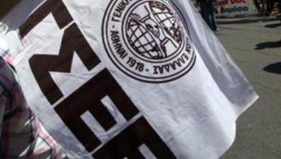 ΓΣΕΕ: Οδεύει σε απεργίες λόγω του εργασιακού νομοσχεδίου