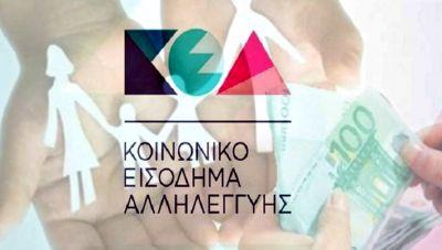 ΚΕΑ: Νέα τρίμηνη παράταση για τους δικαιούχους του Ελάχιστου Εγγυημένου Εισοδήματος