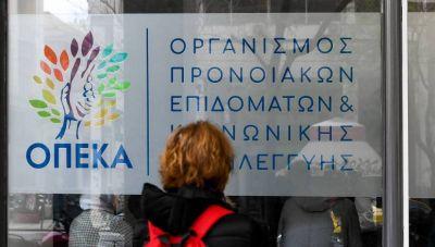 ΟΠΕΚΑ: Αντίστροφη μέτρηση για την πληρωμή των επιδομάτων του