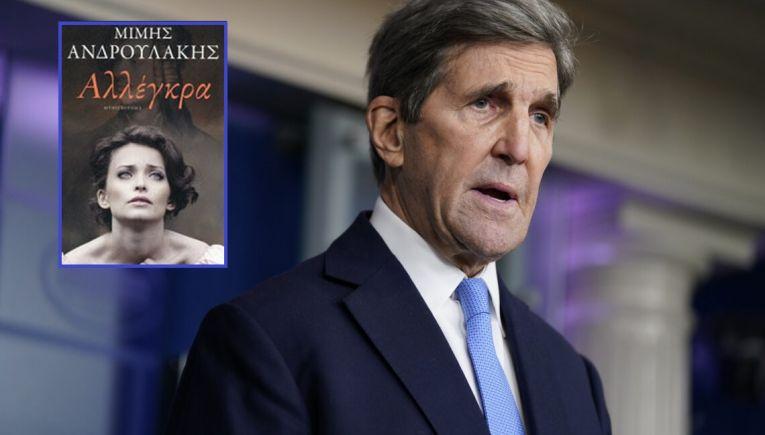 ΑΠΟΚΛΕΙΣΤΙΚΟ: Έχει ο πρώην γερουσιαστής και ΥΠΕΞ των ΗΠΑ,  John Kerry ρίζες ελληνικές;