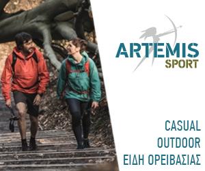 Artemis Sport