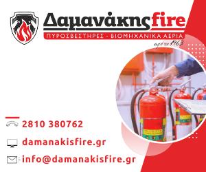 Δαμανάκης Fire