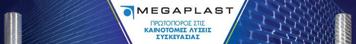 Megaplast frontpage