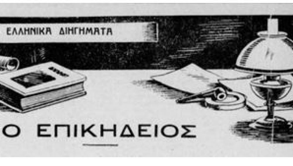 Ιωάννης Κονδυλάκης 1862-1920
