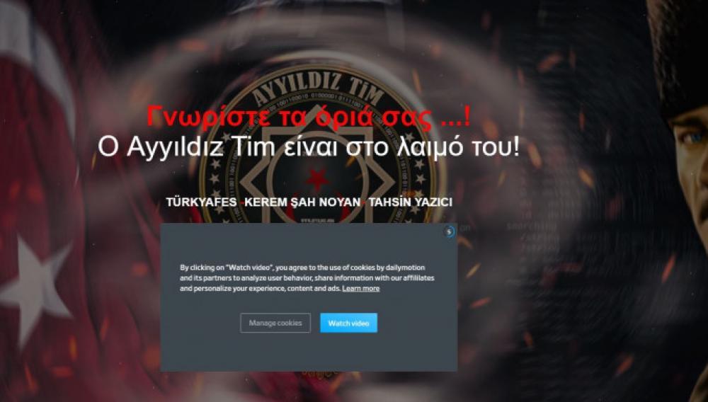 Τούρκοι χάκερς «επιτέθηκαν» σε ελληνική ιστοσελίδα