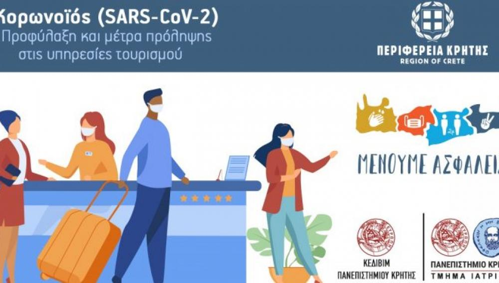 SARS-COV-2: Οι εργαζόμενοι σε διοργανώσεις Πολιτισμού και Αθλητισμού στο πρόγραμμα επιμόρφωσης