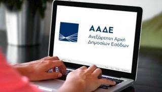 ΑΑΔΕ: Ξεκινά ο 2ος γύρος της επιστρεπτέας προκαταβολής - Ποιες επιχειρήσεις αφορά