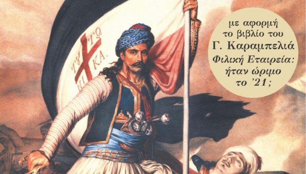 «1821-2021 Χρειάζεται μια νέα Φιλική Εταιρεία;»: Μια ενδιαφέρουσα εκδήλωση στο Ηράκλειο