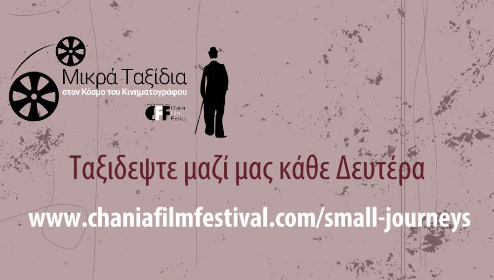 Τα Μικρά Ταξίδια στον Κόσμο του Κινηματογράφου από το Φεστιβάλ Κινηματογράφου Χανίων