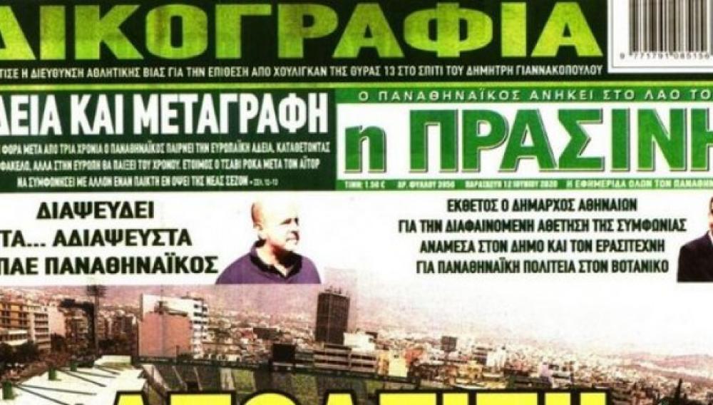 Κλείνει η αθλητική εφημερίδα «Πράσινη»