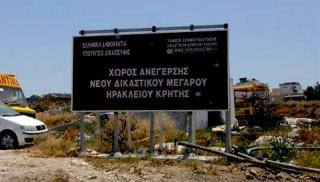 Αποκλειστικό: Η απόφαση για το νέο Δικαστικό Μέγαρο Ηρακλείου που προκαλεί προβληματισμό (έγγραφα)