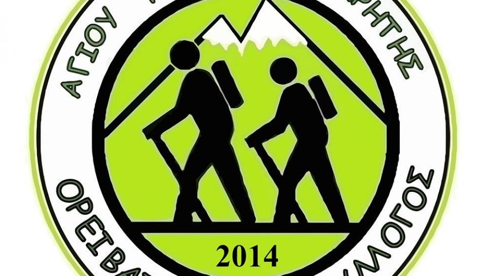 Ενημέρωση για την πεζοπορία του Ορειβατικού Συλλόγου Αγίου Νικολάου